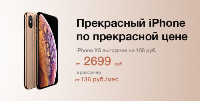 iPhone Xs Xs Max - по новой цене