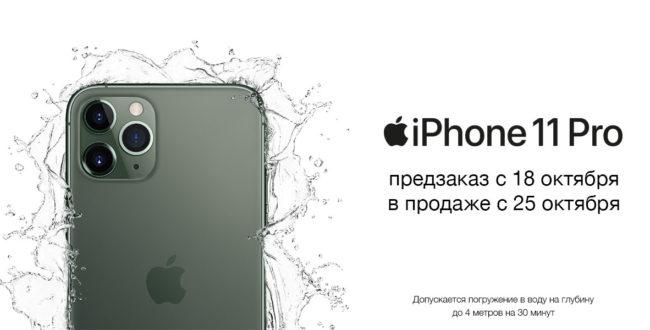 iPhone 11 Pro и iPhone 11 Pro Max - Скоро в продаже