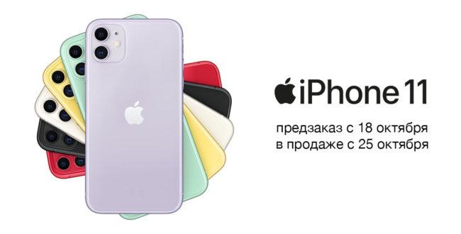 iPhone 11 - Скоро в продаже