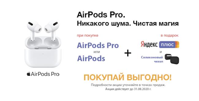 AirPods и подарки